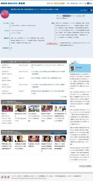 2012.12.18 ARASHI NO ASHITA NI KAKERU TABI ~ KIBO NO TANE O SAGASHI NI IKOU ~ 05