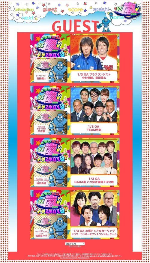 2013.01.03 VS ARASHI 01