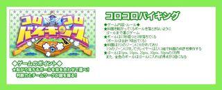 12 KOROKORO VIKING (コロコロバイキング - Korokorobaikingu )