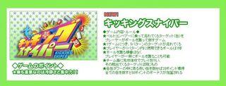 11 KICKING SNIPER (キッキングスナイパー - Kikkingusunaipā)