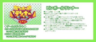 04 PINBALL RUNNER (ピンボールランナー - Pinbōruran'nā)