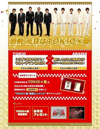 2012.12.24 - 2013.01.02 Kōrei Ganjitsu wa TOKIO×ARASHI 01