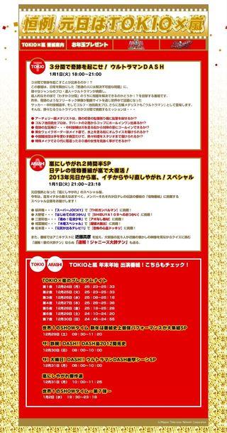 2012.12.24 - 2013.01.02 Kōrei Ganjitsu wa TOKIO×ARASHI 02
