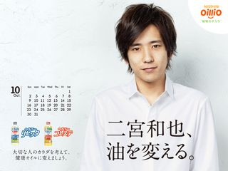 2011.10 PUB NISSHIN OILLIO WALLPAPER OCTOBRE 2011 02
