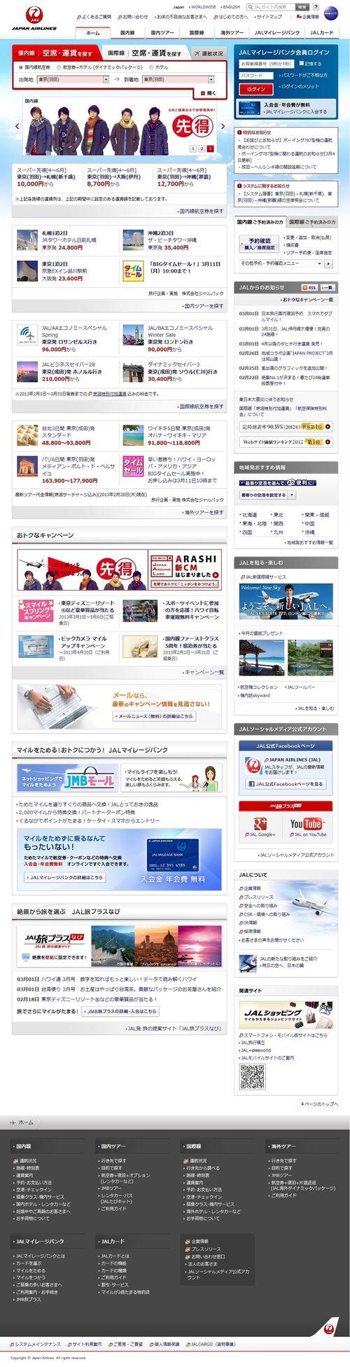 2013.03.04 PUB JAL 01
