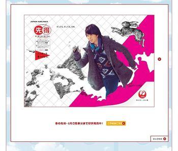 2013.03.04 PUB JAL 09