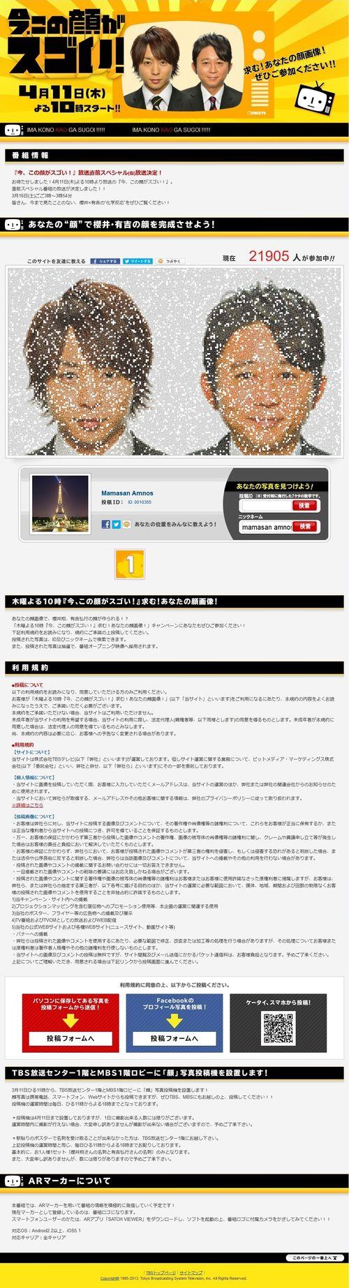 2013.03.16 IMA KONO KAO GA SUGOI 01
