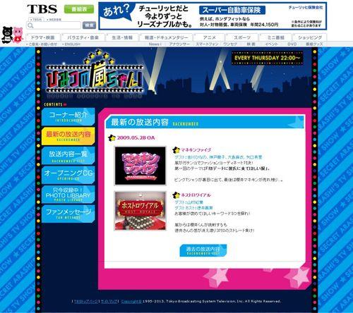 2009.05.28 HIMITSU NO ARASHI-CHAN