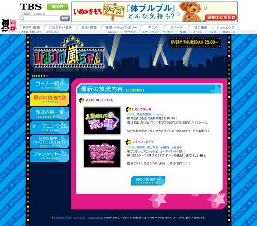 2009.06.11 HIMITSU NO ARASHI-CHAN