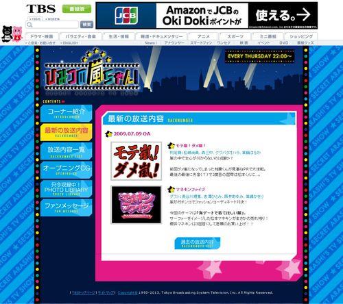 2009.07.09 HIMITSU NO ARASHI-CHAN