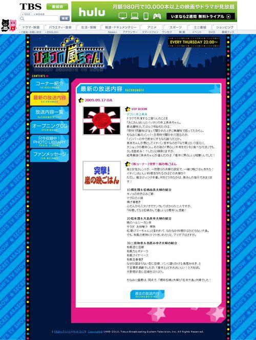 2009.09.17 HIMITSU NO ARASHI-CHAN