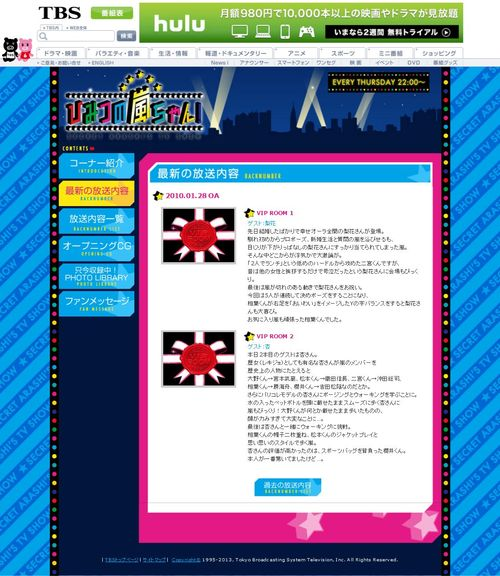 2010.01.28 HIMITSU NO ARASHI-CHAN