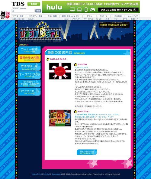 2010.02.04 HIMITSU NO ARASHI-CHAN