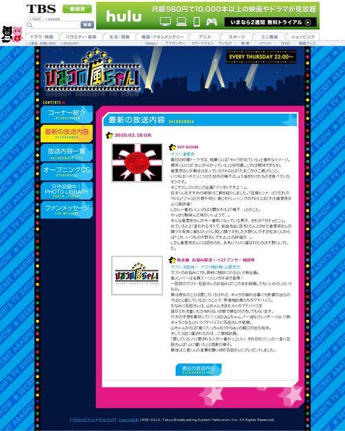 2010.02.18 HIMITSU NO ARASHI-CHAN