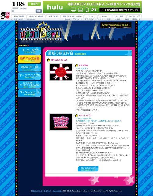 2010.02.25 HIMITSU NO ARASHI-CHAN