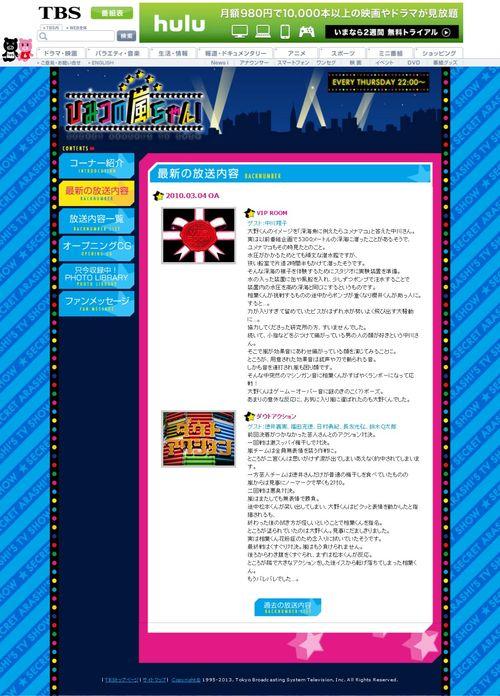 2010.03.04 HIMITSU NO ARASHI-CHAN