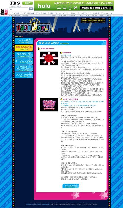 2010.05.06 HIMITSU NO ARASHI-CHAN