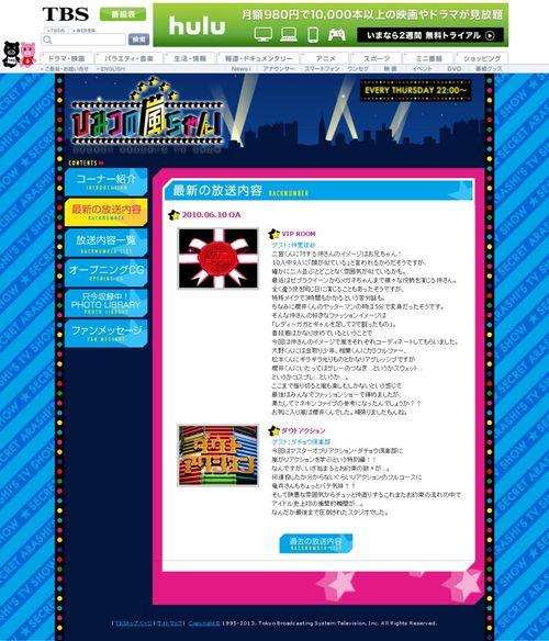 2010.06.10 HIMITSU NO ARASHI-CHAN