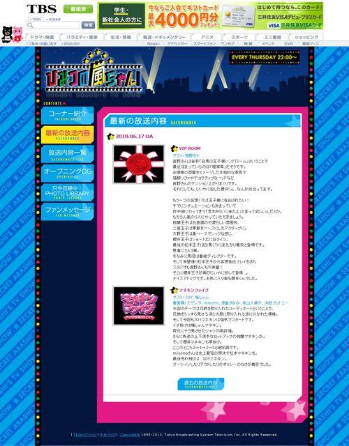 2010.06.17 HIMITSU NO ARASHI-CHAN