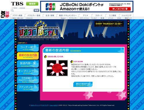 2010.08.12 HIMITSU NO ARASHI-CHAN
