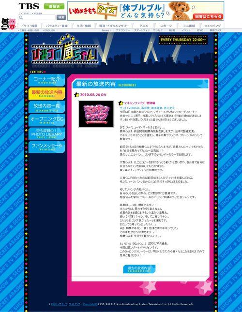 2010.08.26 HIMITSU NO ARASHI-CHAN