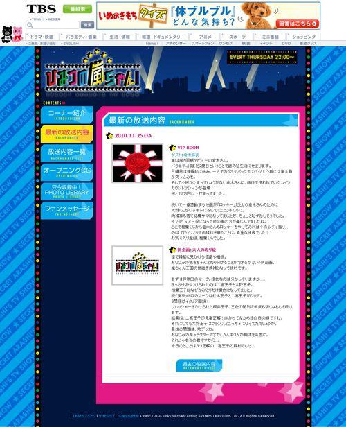 2010.11.25 HIMITSU NO ARASHI-CHAN