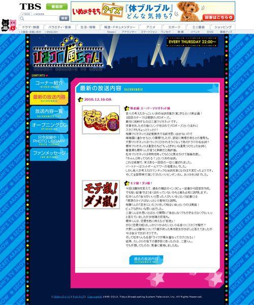 2010.12.16 HIMITSU NO ARASHI-CHAN