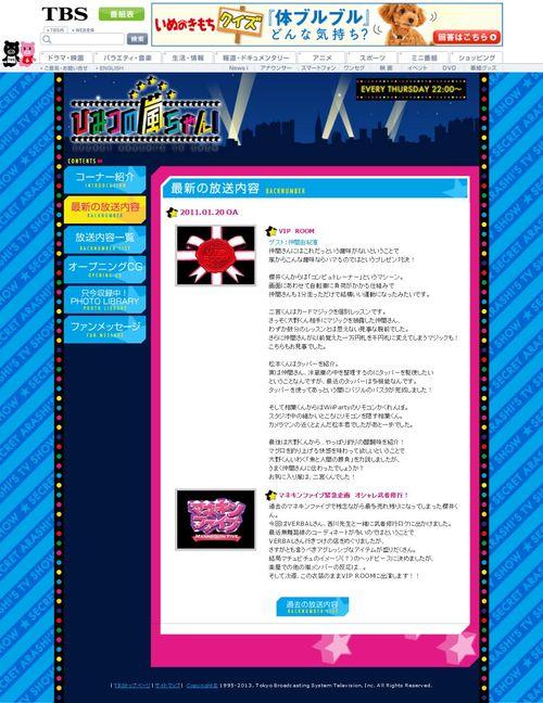 2011.01.20 HIMITSU NO ARASHI-CHAN