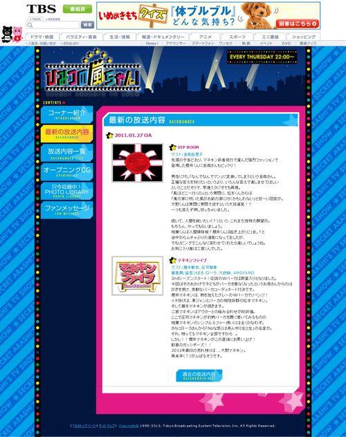 2011.01.27 HIMITSU NO ARASHI-CHAN