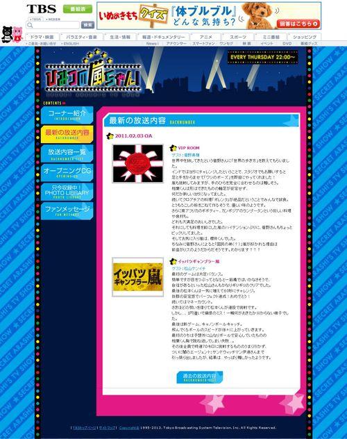 2011.02.03 HIMITSU NO ARASHI-CHAN