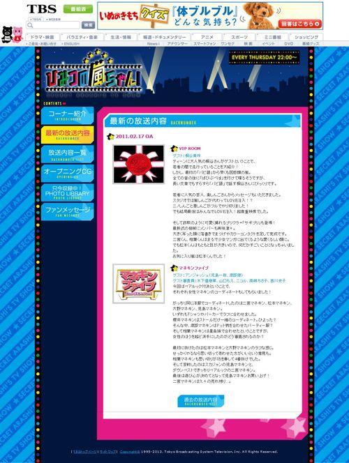 2011.02.17 HIMITSU NO ARASHI-CHAN