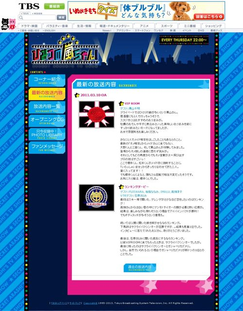 2011.03.10 HIMITSU NO ARASHI-CHAN