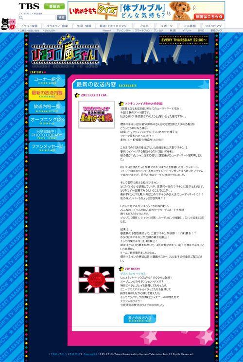 2011.03.31 HIMITSU NO ARASHI-CHAN