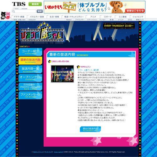 2011.05.05 HIMITSU NO ARASHI-CHAN