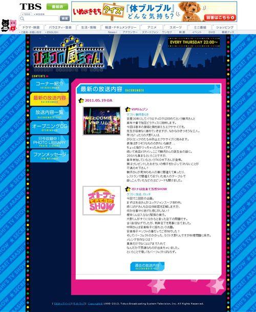 2011.05.19 HIMITSU NO ARASHI-CHAN