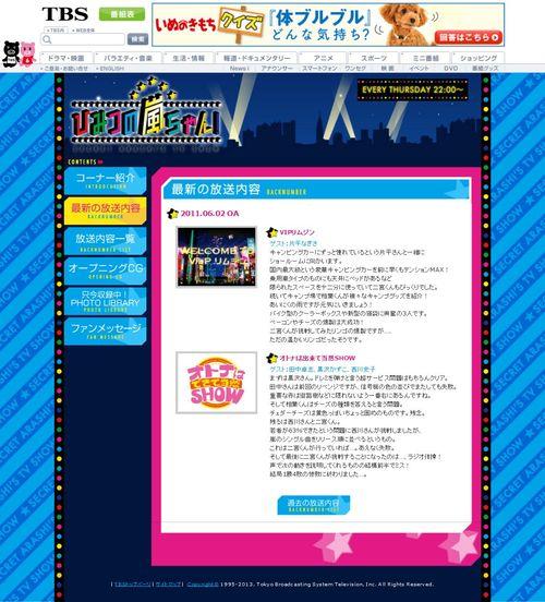 2011.06.02 HIMITSU NO ARASHI-CHAN
