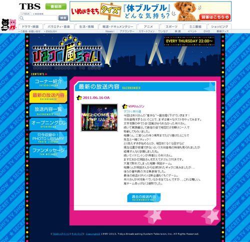 2011.06.16 HIMITSU NO ARASHI-CHAN