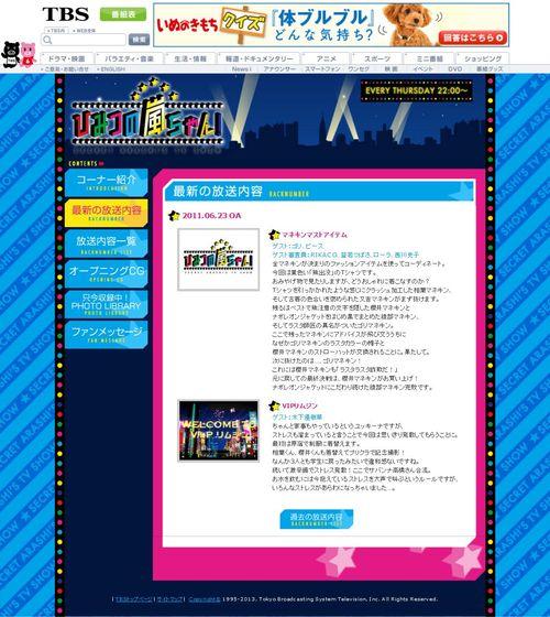 2011.06.23 HIMITSU NO ARASHI-CHAN