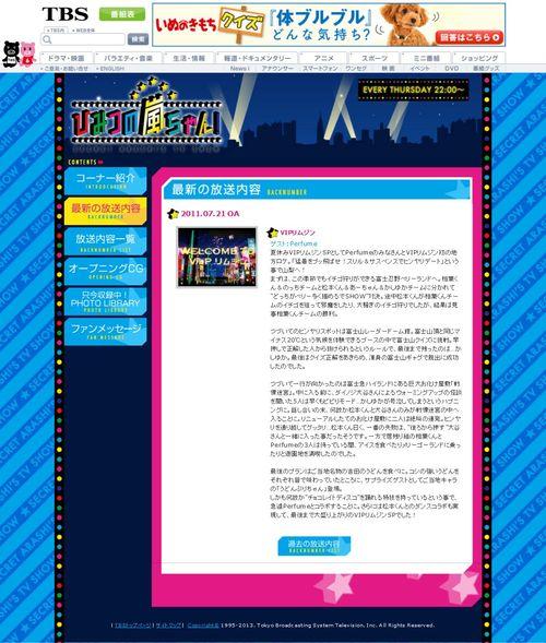 2011.07.21 HIMITSU NO ARASHI-CHAN