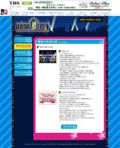 2011.08.11 HIMITSU NO ARASHI-CHAN