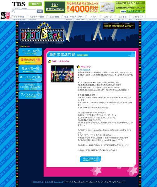 2011.12.01 HIMITSU NO ARASHI-CHAN