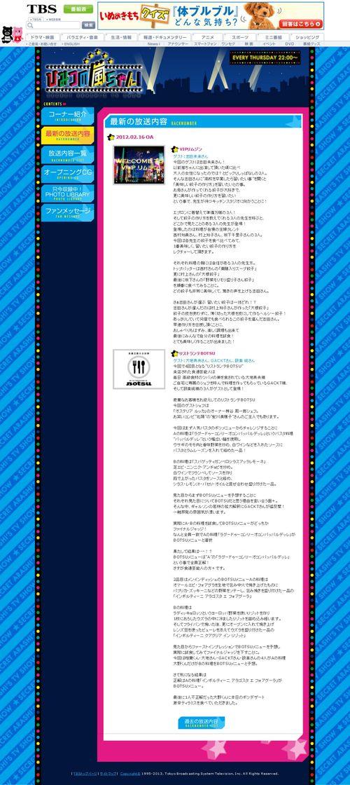 2012.02.16 HIMITSU NO ARASHI-CHAN
