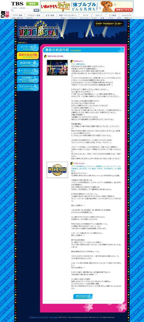 2012.02.23 HIMITSU NO ARASHI-CHAN