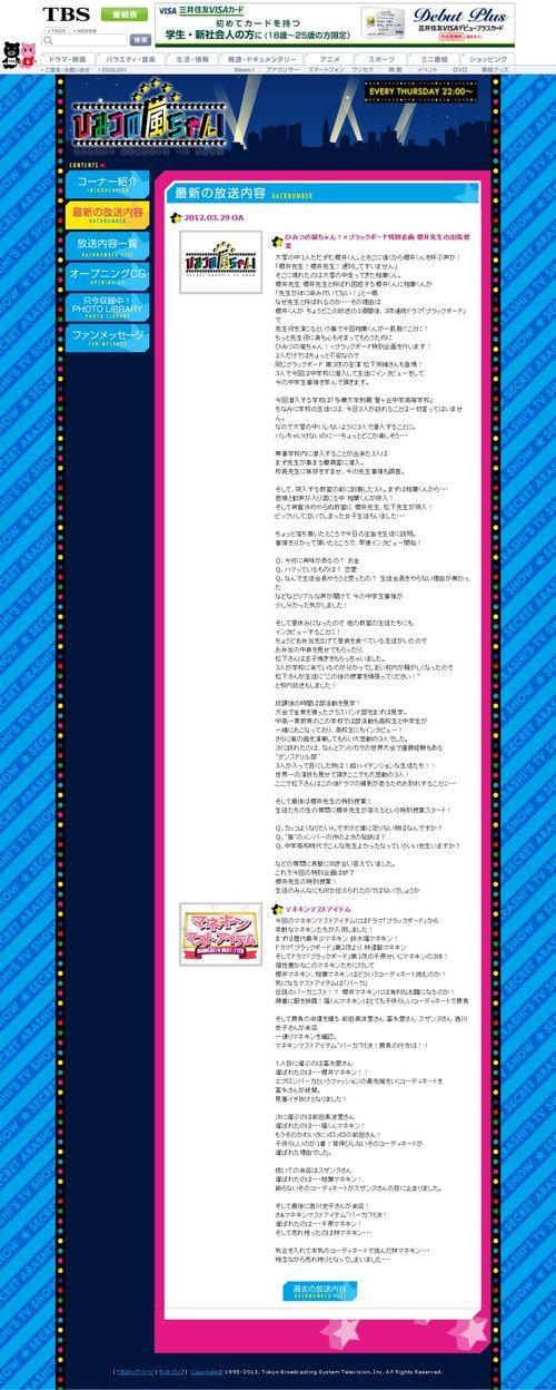 2012.03.29 HIMITSU NO ARASHI-CHAN