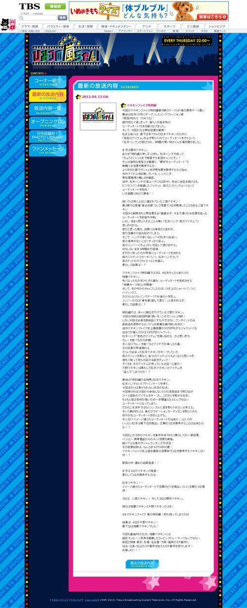 2012.04.12 HIMITSU NO ARASHI-CHAN