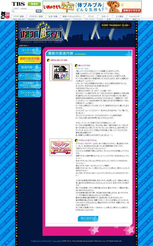 2012.05.17 HIMITSU NO ARASHI-CHAN