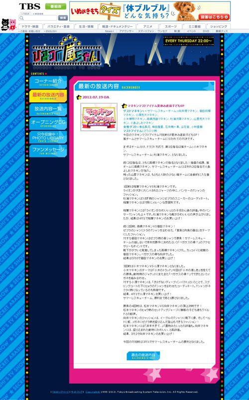 2012.07.19 HIMITSU NO ARASHI-CHAN