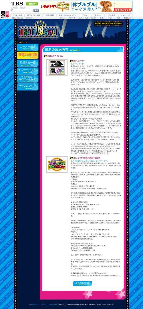 2012.07.26 HIMITSU NO ARASHI-CHAN