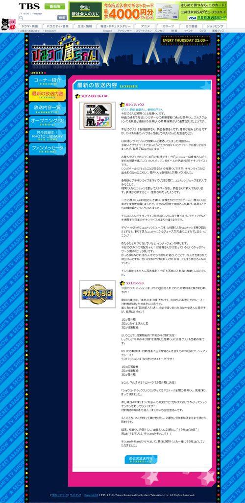 2012.08.16 HIMITSU NO ARASHI-CHAN