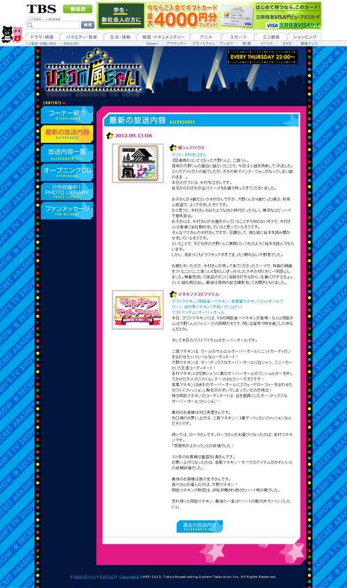 2012.09.13 HIMITSU NO ARASHI-CHAN